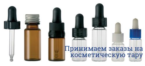 Флаконы для косметики купить в розницу москва