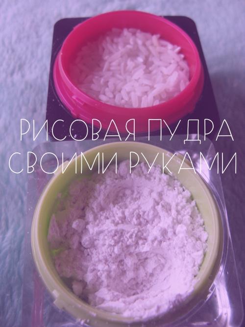 Пудра рисовая как сделать 887